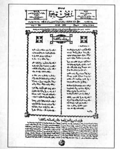 İstiklal Marşı'nın İlk Yayımlanışı