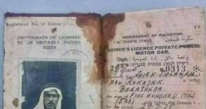 İsrail'in kuruluşundan öncesi tarihli resmi belge