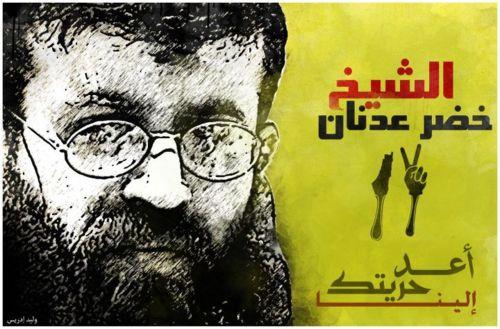 Filistinli lider açlık grevinin kritik aşamasında