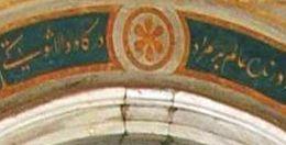 Topkapı Sarayı, 'Saadet Kapısı' kitabeleri (II)