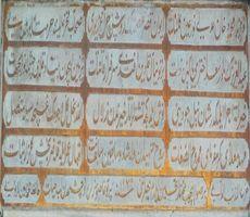 Pertevniyal Valide Sultan Çeşmesi Kitabeleri