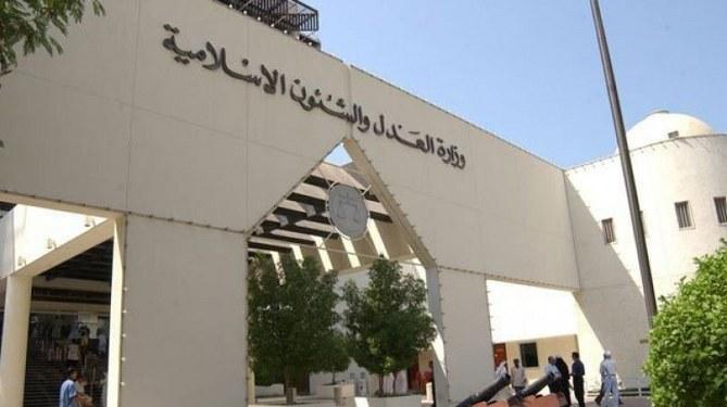 Bahreyn'de İran'a casusluk davası: 12 müebbet