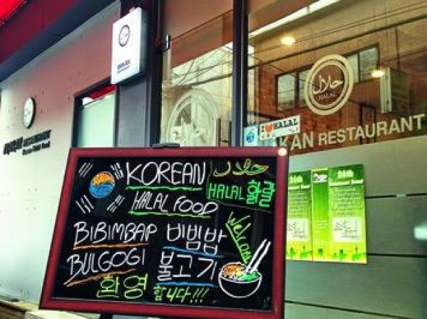 Güney Kore'den helal restoran atağı