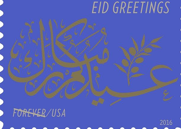 ABD Posta İdaresi'nden ramazana özel posta pulu