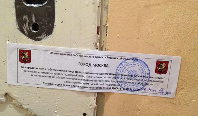 Rusya, Af Örgütü'nün bürosunu mühürledi