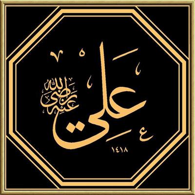 Hz. Ali (r.a) Halife Seçildi