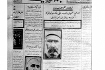 İskilipli Atıf Hoca'nın idam duruşması