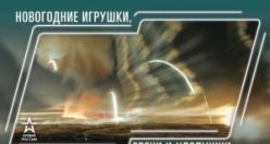 Rusya Savunma Bakanlığı'nın 2019 yılı takvimi