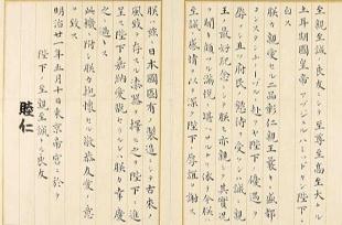 Japon İmparatorundan Sultan'a mektup