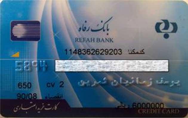İranlılar kredi kartıyla tanıştı